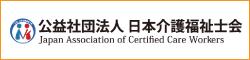 公益社団法人日本介護福祉士会
